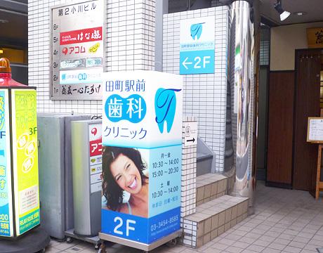 田町駅前歯科クリニック 田町駅から190m photo1